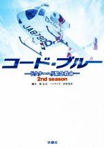 コード・ブルー 2ndシーズン ドクターヘリ緊急救命(扶桑社文庫)(文庫)