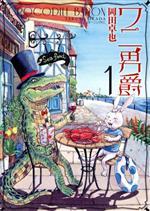 ワニ男爵(1)(モーニングKC)(大人コミック)