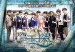 リアル宝探し 海神ポセイドーンを封印せよ in 横浜・八景島シーパラダイス(通常)(DVD)