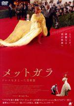 メットガラ ドレスをまとった美術館(通常)(DVD)