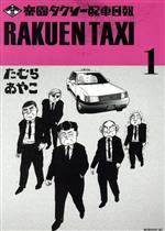 楽園タクシー配車日報(1)(モーニングKC)(大人コミック)