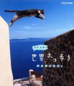岩合光昭の世界ネコ歩き エーゲ海の島々(Blu-ray Disc)(解説書、ポストカード1枚付)(BLU-RAY DISC)(DVD)