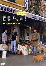 岩合光昭の世界ネコ歩き イスタンブール(解説書、ポストカード1枚付)(通常)(DVD)