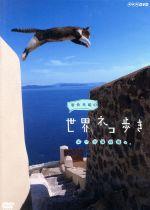 岩合光昭の世界ネコ歩き エーゲ海の島々(解説書、ポストカード1枚付)(通常)(DVD)