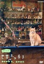 岩合光昭の世界ネコ歩き ソレントとカプリ島(解説書、ポストカード1枚付)(通常)(DVD)