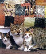 岩合光昭の世界ネコ歩き モロッコ・マラケシュ(Blu-ray Disc)(リーフレット、ポストカード1枚付)(BLU-RAY DISC)(DVD)