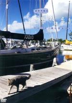 岩合光昭の世界ネコ歩き フロリダ・キーウエスト(リーフレット、ポストカード1枚付)(通常)(DVD)