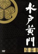 水戸黄門 第35部/ナショナル劇場50周年スペシャル DVD-BOX(通常)(DVD)