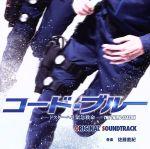 フジテレビ系ドラマ「コード・ブルー」ドクターヘリ緊急救命 3rd seasonオリジナルサウンドトラック(通常)(CDA)