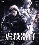 虐殺器官(通常版)(Blu-ray Disc)(BLU-RAY DISC)(DVD)