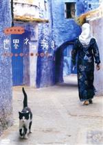 岩合光昭の世界ネコ歩き モロッコ・海と山と(リーフレット、ポストカード1枚付)(通常)(DVD)