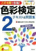 この1冊で合格!色彩検定2級テキスト&問題集(単行本)