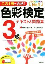 この1冊で合格!色彩検定3級テキスト&問題集(単行本)