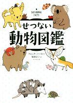 せつない動物図鑑(児童書)