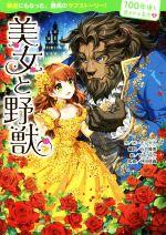 美女と野獣(100年後も読まれる名作3)(児童書)