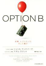 OPTION B 逆境、レジリエンス、そして喜び(単行本)