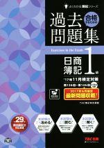合格するための過去問題集 日商簿記1級(よくわかる簿記シリーズ)('17年11月検定対策)(単行本)