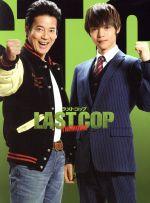 ラストコップ THE MOVIE スペシャル・エディション(Blu-ray Disc)(BLU-RAY DISC)(DVD)