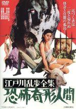 恐怖奇形人間 江戸川乱歩全集(通常)(DVD)