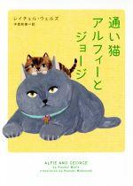 通い猫アルフィーとジョージ(ハーパーBOOKS)(文庫)