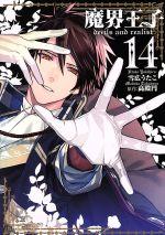 魔界王子devils and realist(14)(ゼロサムC)(大人コミック)