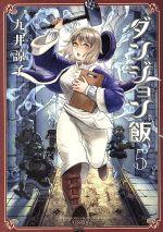 ダンジョン飯(5)(ハルタC)(大人コミック)