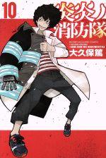 炎炎ノ消防隊(10)(マガジンKC)(少年コミック)