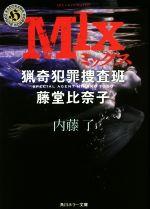 MIX 猟奇犯罪捜査班 藤堂比奈子角川ホラー文庫