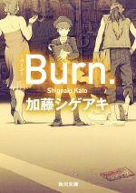 Burn.-バーン-(角川文庫)(文庫)