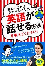 難しいことはわかりませんが、英語が話せる方法を教えてください!(単行本)