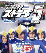 北原じゅん先生追悼企画 甦るヒーローライブラリー 第25集 電撃!!ストラダ5(Blu-ray Disc)(BLU-RAY DISC)(DVD)