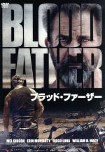 ブラッド・ファーザー(通常)(DVD)