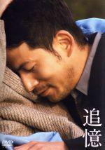 追憶 通常版(通常)(DVD)