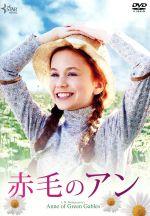 赤毛のアン(通常)(DVD)