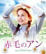 赤毛のアン(Blu-ray Disc)(BLU-RAY DISC)(DVD)