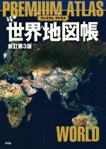 PREMIUM ATLAS 世界地図帳 新訂第3版(単行本)