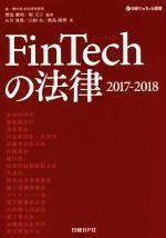 FinTechの法律(日経FinTech選書)(2017-2018)(単行本)
