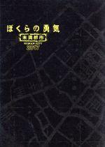 ぼくらの勇気 未満都市2017(Blu-ray Disc)(BLU-RAY DISC)(DVD)