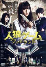 人狼ゲーム マッドランド(通常)(DVD)