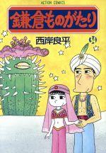鎌倉ものがたり(34)(アクションC)(大人コミック)