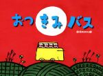 おつきみバス(チューリップえほんシリーズ)(児童書)