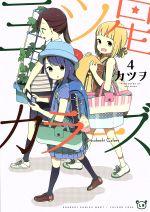 三ツ星カラーズ(4)(電撃C NEXT)(大人コミック)