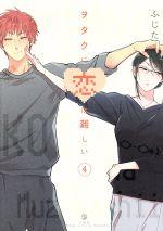 ヲタクに恋は難しい(4)(大人コミック)