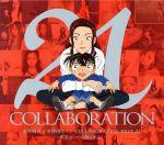 倉木麻衣×名探偵コナン COLLABORATION BEST 21 -真実はいつも歌にある!-(初回限定盤)(DVD付)(特典DVD、三方背ケース付)(通常)(CDA)