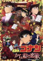 劇場版『名探偵コナン から紅の恋歌(ラブレター)』(初回限定特別版)(Blu-ray Disc)