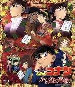 劇場版『名探偵コナン から紅の恋歌(ラブレター)』(通常版)(Blu-ray Disc)(BLU-RAY DISC)(DVD)