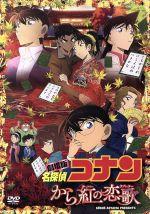 劇場版『名探偵コナン から紅の恋歌(ラブレター)』(初回限定特別版)(DVD1枚、パスケース(ブロマイド入り)、アートボード、ポストカード付)(通常)(DVD)