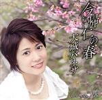 今帰仁(なきじん)の春(通常)(CDS)
