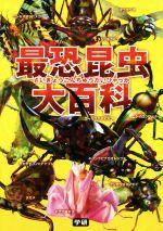 最恐昆虫大百科(児童書)