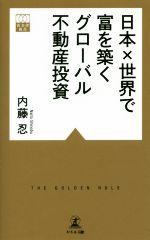 日本×世界で富を築くグローバル不動産投資(黄金律新書012)(新書)